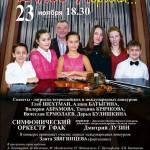 """Концерт """"Класс А"""" пройдет в Государственной филармонии Алтайского края"""
