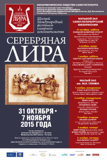 VI международный фестиваль «Серебряная лира»