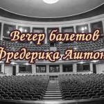 Музыкальный театр представляет премьеру балетов Аштона