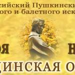 Стала известна программа Пушкинского фестиваля «Болдинская осень»