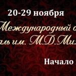 Сегодня в Чебоксарах стартует XXV Международный оперный фестиваль им. М. Д. Михайлова