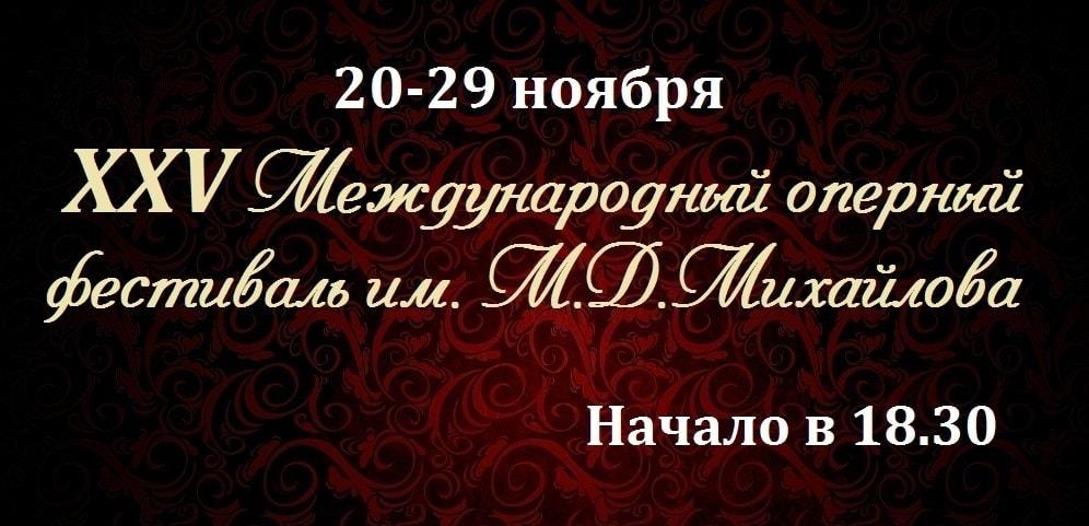 В Чебоксарах стартует XXV Международный оперный фестиваль им. М. Д. Михайлова