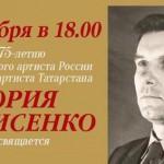 В Татарском театре оперы и балета «Бориса Годунова» дадут в честь Юрия Борисенко