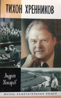29 ноября в Центральном музее музыкальной культуры состоится презентация книги «Тихон Хренников»