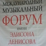 В Томске завершился Международный музыкальный форум им. Эдисона Денисова