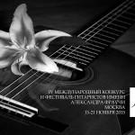 Международный конкурс и фестиваль гитаристов им. Фраучи