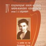 IV Международный конкурс-фестиваль камерно-ансамблевого исполнительства им. Т.А. Гайдамович