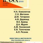 Зимняя гитарная школа «Tabula rasa» пройдет в Москве с 4 по 8 января 2016 года