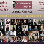 Большой фестиваль двойной трости состоится в Москве