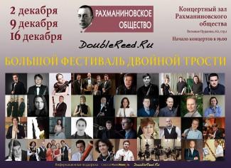 Большой фестиваль двойной трости. Москва, декабрь 2015