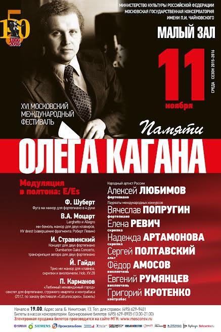 """Фестиваль """"Посвящение Олегу Кагану"""" пройдёт в Москве"""