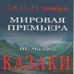 Мировая премьера оперы «Казаки» Ширвани Чалаева пройдет в Нижегородском театре оперы и балета