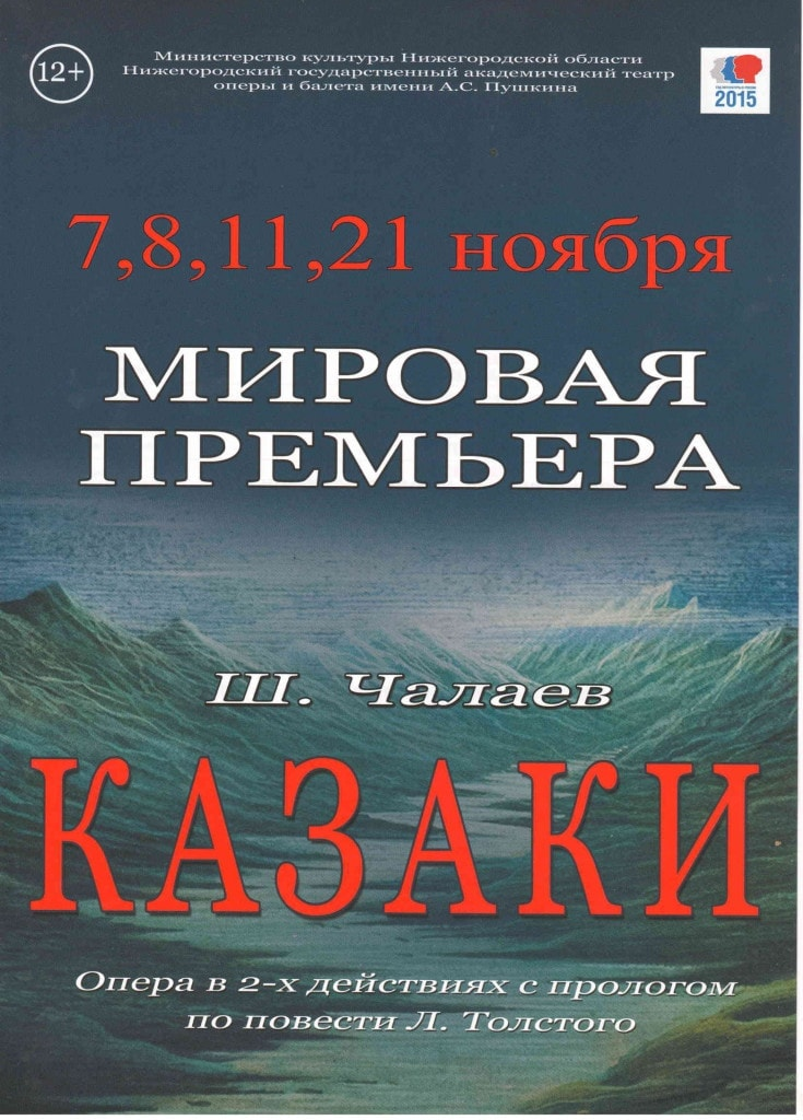 """В Нижнем Новгороде пройдет мировая премьера оперы """"Казаки"""""""