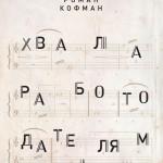 Роман Кофман. «Хвала работодателям»