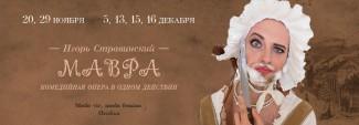 """Премьера оперы """"Мавра"""" пройдет в Приморском театре"""