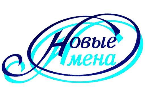 """Стипендиаты фонда """"Новые имена"""" выступили в Черноголовке"""