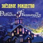 II Московский международный музыкальный фестиваль «Звездное Рождество с Давидом Гвинианидзе» пройдет в Московском международном Доме музыки