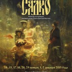 «Геликон-опера» будет удивлять былиной «Садко»