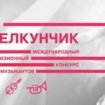 XVI Международный телеконкурс  «Щелкунчик» начинается