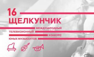 С 30 ноября по 7 декабря 2015 года в Москве пройдет XVI Международный телевизионный конкурс юных музыкантов «Щелкунчик»