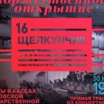В КЗЧ начинается XVI Международный телевизионный конкурс юных музыкантов «Щелкунчик»