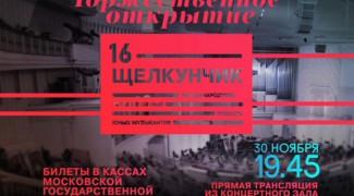 """В КЗЧ начинается XVI Международный телевизионный конкурс юных музыкантов """"Щелкунчик"""""""