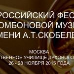 В ГУДИ пройдет III Всероссийский фестиваль тромбоновой музыки имени Анатолия Скобелева