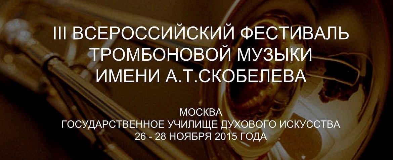 III Всероссийский фестиваль тромбоновой музыки имени Анатолия Скобелева