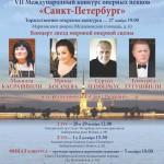 Международный конкурс оперных певцов «Санкт-Петербург» соберет участников из 16 стран