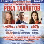 Ульяновск принимает молодых солистов проекта «Река талантов»