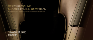 VII Международный виолончельный фестиваль Vivacello