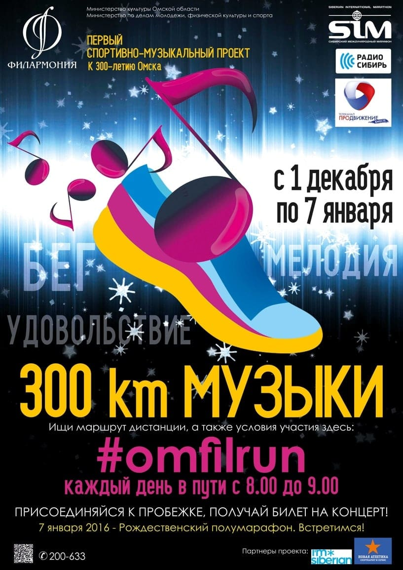 """Омская филармония продолжает беспрецедентный проект - """"300 километров музыки"""""""