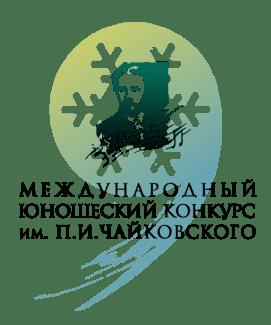 IX Международный юношеский конкурс имени П. И. Чайковского
