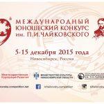 IX Международный юношеский конкурс имени Чайковского