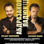 Ильдар Абдразаков и Василий Ладюк выступят в Большом зале консерватории