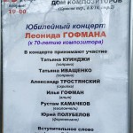 Композитору Леониду Гофману 70 лет