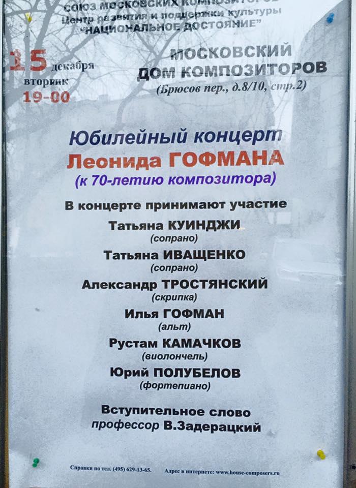 Афиша юбилейного концерта Леонида Гофмана