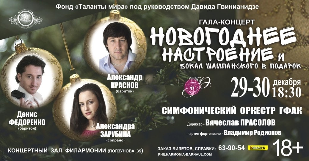 В Алтайской филармонии состоится концерт «Новогоднее настроение»
