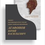 Пермские музыканты организовали концерт памяти Юрия Агафонова