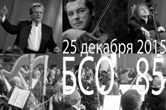 Большой симфонический оркестр отметит концертом свое 85-летие