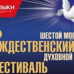 Рождественский фестиваль духовной музыки откроется выступлением Московского Синодального хора