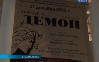 """В театре оперы и балета Северной Осетии состоялась премьера оперы """"Демон"""""""