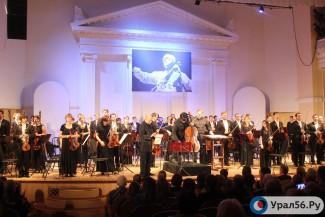 В Оренбурге открылся третий фестиваль Мстислава Ростроповича