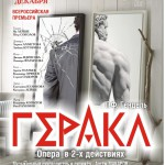 В Уфе пройдет всероссийская премьера оперы «Геракл»