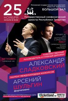 ГСО Татарстана в Москве - ноябрь 2015