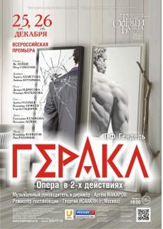 В Уфе состоялись первые показы оперы «Геракл»