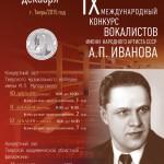 IX Международный конкурс вокалистов имени А. П. Иванова пройдет в Твери