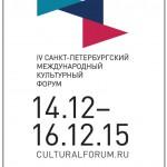 IV Санкт-Петербургский международный культурный форум стартует 14 декабря