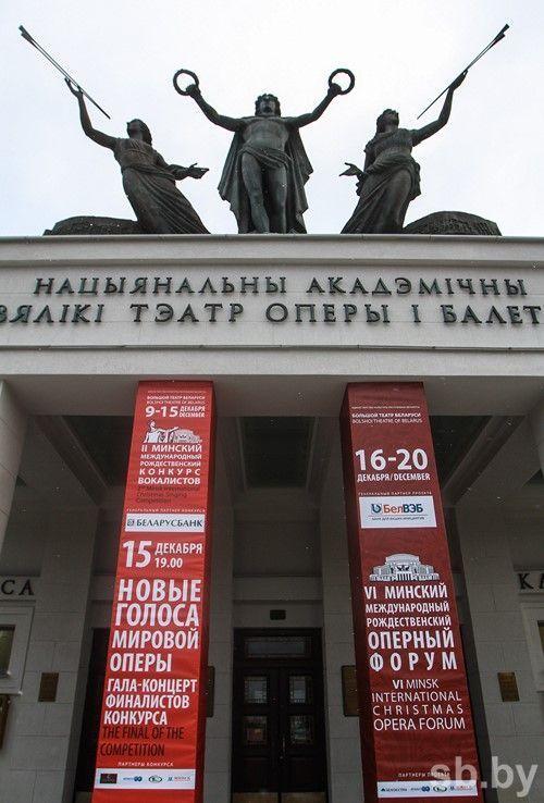 Минский международный Рождественский оперный форум собирает звезд академического вокала уже в 6-й раз
