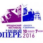 «Новая опера» посвятит Крещенский фестиваль диалогам и двойникам